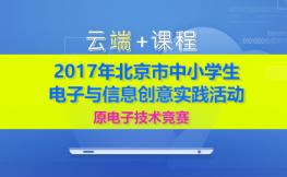 2017年北京市中小学生电子与信息创意实践活动