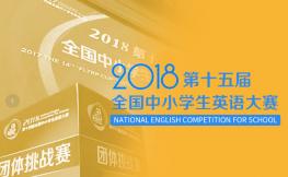 2018第十五届全国中小学英语大赛