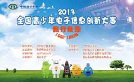 2013全国青少年电子信息创新大赛