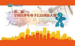 2014第二届全国青少年电子信息创新大赛