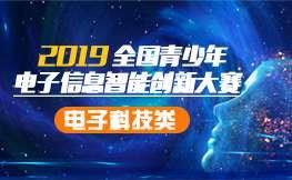 2019全国青少年电子信息智能创新大赛—电子科技类