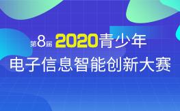 2020青少年电子信息智能创新大赛(电子科技类)