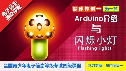 Arduino介绍与闪烁小灯