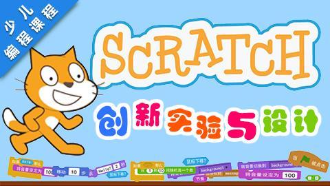 Scratch创新实验与设计(12课时,供一学期使用)