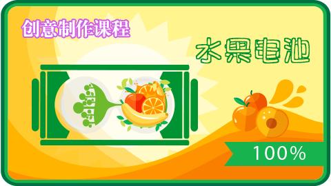 水果电池(创意制作,1课时)