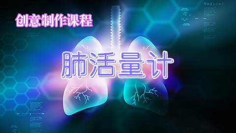 肺活量计(创意制作,1课时)