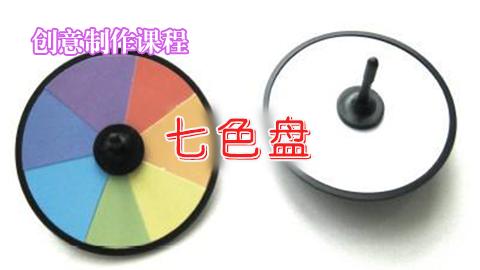 七色盘(创意制作,1课时)