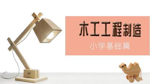 木工工程制造课程(小学基础篇)