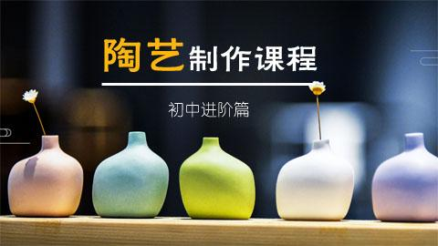 陶艺制作课程(初中进阶篇)