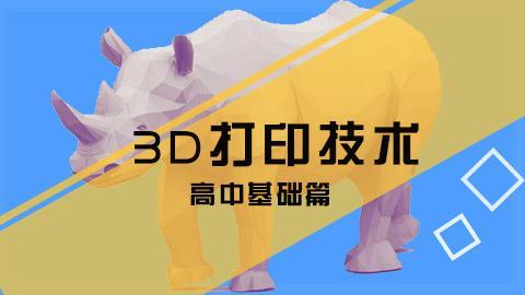 3D打印课程(高中基础篇)