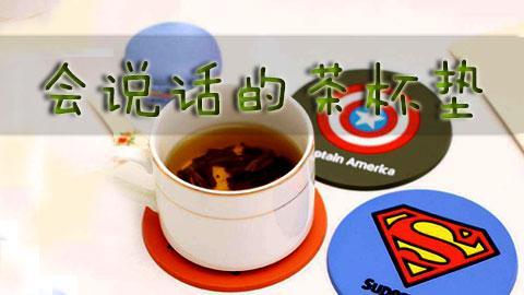 会说话的茶杯垫