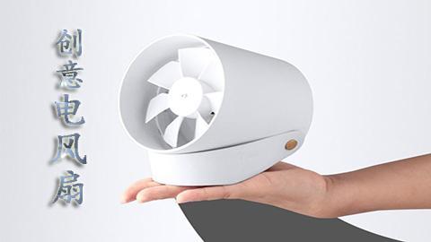 创意电风扇