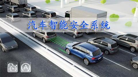 汽车智能安全系统